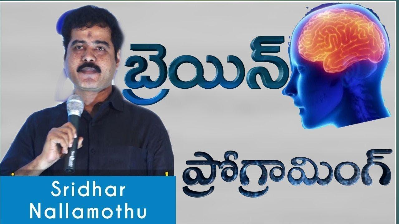 Brain Programming || Nallamothu Sridhar || IMPACT KURNOOL | 2019