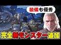 【MHW】人型の新モンスター「レーシェン」実装!新防具も優秀!ウィッチャー3は神コ…