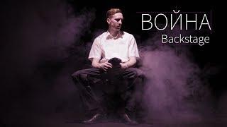 Backstage|СЪЕМКИ КЛИПА|НОВОЕ ПОМЕЩЕНИЕ