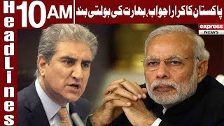 Pakistan's Angry Reply Over Indian Allegations | Headlines 10 AM | 16 February 2019 | Express News