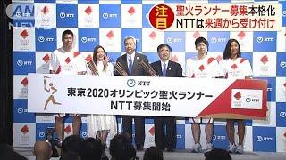 """聖火ランナーの募集""""本格化""""・・・NTTは来週から受付(19/06/20)"""