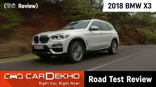2018 BMW X3 Review in Hindi | CarDekho.com