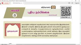 10Th Tamil New Book Iyal 5 - Artstage