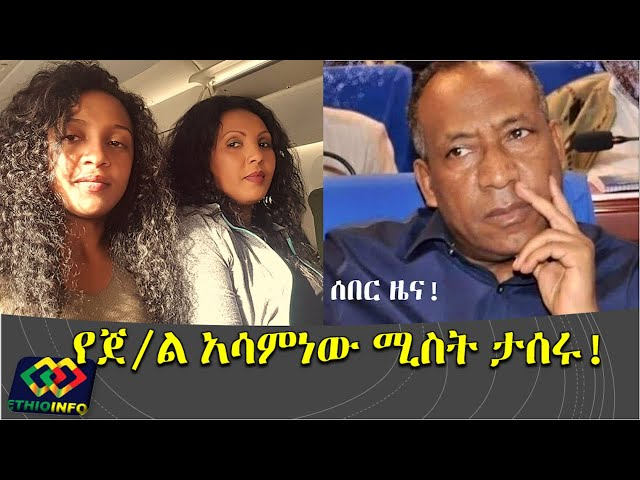Gen. Asaminew Tsige's wife, Desta Asefa is held by Ethiopian government.