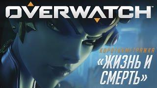 Короткометражка «Жизнь и смерть» | Overwatch