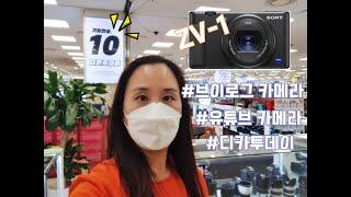 유튜브 브이로그카메라 추천 소니 ZV-1 볼수록 빠져든…