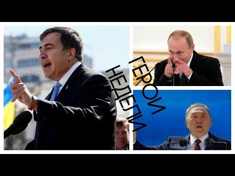 Герои недели - Михаил Саакашвили, Владимир Путин, Нурсултан Назарбаев