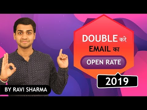 3 Steps To Increase Your Email Open Rate 2019| Email Marketing Tutorial | Hindi