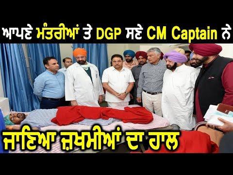 Exclusive: अपने Ministers और DGP समेत CM Captain ने जाना घायलों का हाल