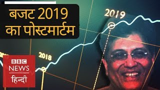 Budget 2019: Middle class, women and farmers, what have they got?  (BBC Hindi)