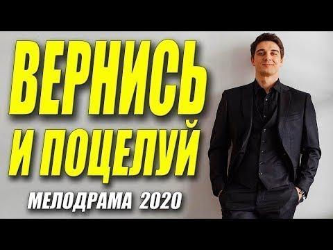 """Новая Мелодрама 2020  """" Вернись И Поцелуй """" Русские мелодрамы 2020 новинки HD"""