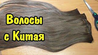 РАСПАКОВКА ПОСЫЛКИ с ALIEXPRESS. Волосы с Китая. Unboxing.