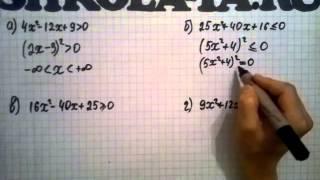 Алгебра 9 кл. Мордкович. Параграф 1.8