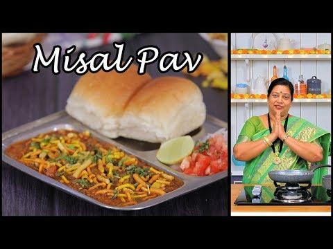 झणझणीत मिसळ पाव रेसिपी | Misal Pav Recipe By Archana Arte | Maharastrian Street Snack In Marathi