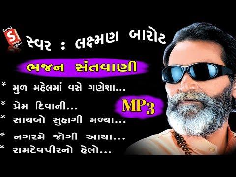 Shree Laxman Barot   Nagar Me Jogi Aaya   Ramdev Pir No Helo   Bhajan Santvani