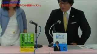 AIC整骨院グループ総院長 是枝稔彦が健康に関するなかなか知り得ない情...