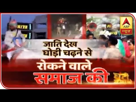 Ghanti Bajao: Why Is Dalit Groom's Horse-Ride An Issue?   ABP News