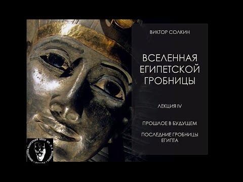 Часть4: Прошлое в будущем. Последние гробницы Египта и греко-римская эпоха.