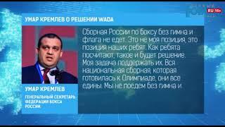 WADA отстранила Россию от соревнований на 4 года