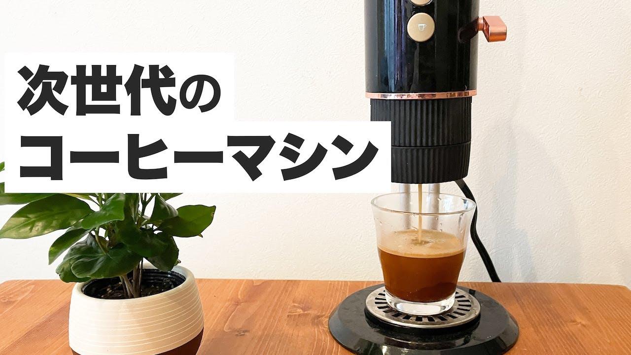素人でも問題なし!次世代コーヒーマシン「imons」の抽出方法が新しい!