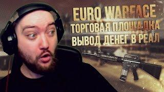 EURO WARFACE | ТОРГОВАЯ ПЛОЩАДКА ВЫВОД ДЕНЕГ В РЕАЛ?