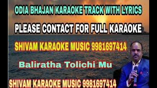 Bali Ratha Tolichi Mu Sardha Balire   Odia Bhajan   Karaoke Track With Lyrics   Shivam Music