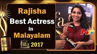 Malayalam Actress Rajisha    Best Actress Award @ IIFA Utsavam    #IIFAUtsavam2017    NTV