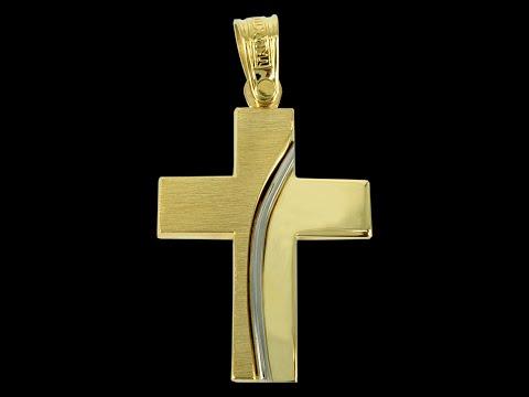 Σταυρός Βάπτισης 14Κ Κίτρινος Χρυσός με Λευκόχρυσο ΤΡΙΑΝΤΟΣ Ανδρικός ST1454