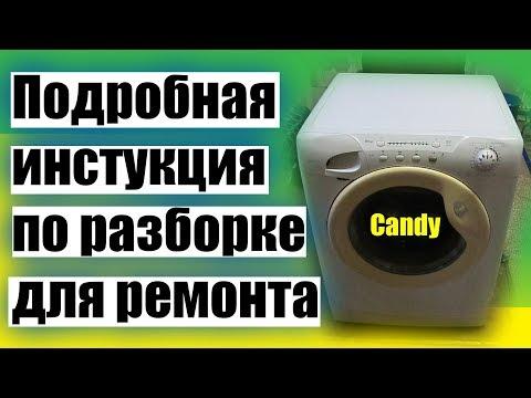 Как поменять подшипник на стиральной машине канди смотреть видео