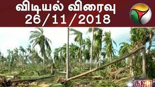 Vidiyal Viraivu | 26-11-2018 | Puthiya Thalaimurai TV