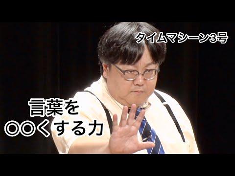 【公式】タイムマシーン3号 漫才「言葉を○○くする力」