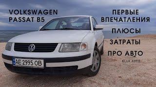 Volkswagen Passat   Первые впечатления от Kluk Auto