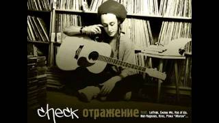 Check - Посмотри В Моё Окно (Feat L Tune)