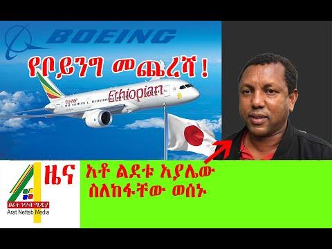 Ethiopian News from Arat Netteb Media (ዐራት ነጥብ ሚድያ). Thursday 17 09 2020