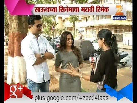 Spot Light  Marathi  Movie  Paisa Paisa  With  Spruha Joshi  And  Sachit Patil