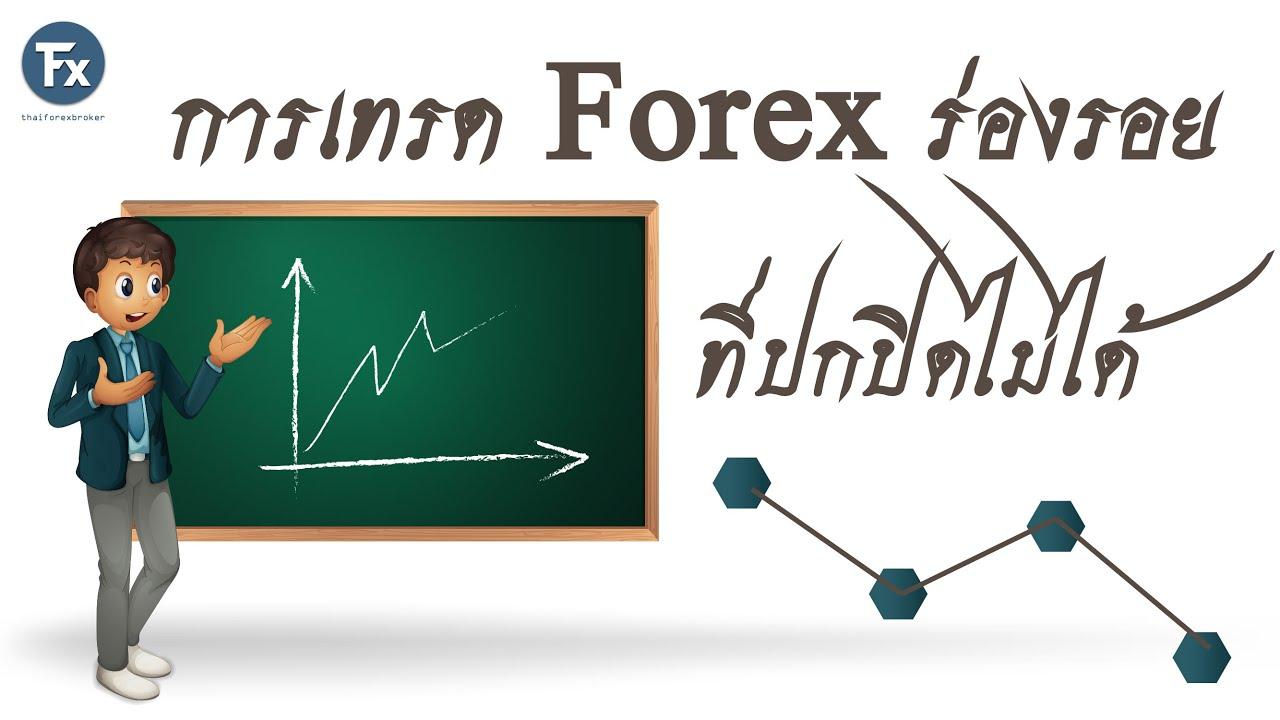 การเทรด Forex ร่องรอยที่ปกปิดไม่ได้  : thaiforexbroker.com: [070]