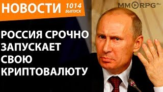Россия срочно запускает свою криптовалюту. Новости