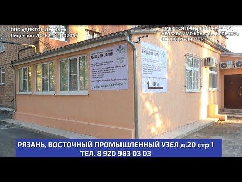 Медицинский центр Доктор Детокс