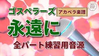 アカペラ楽譜・音源のダウンロード販売 http://score.aqua-house.net/Ja...