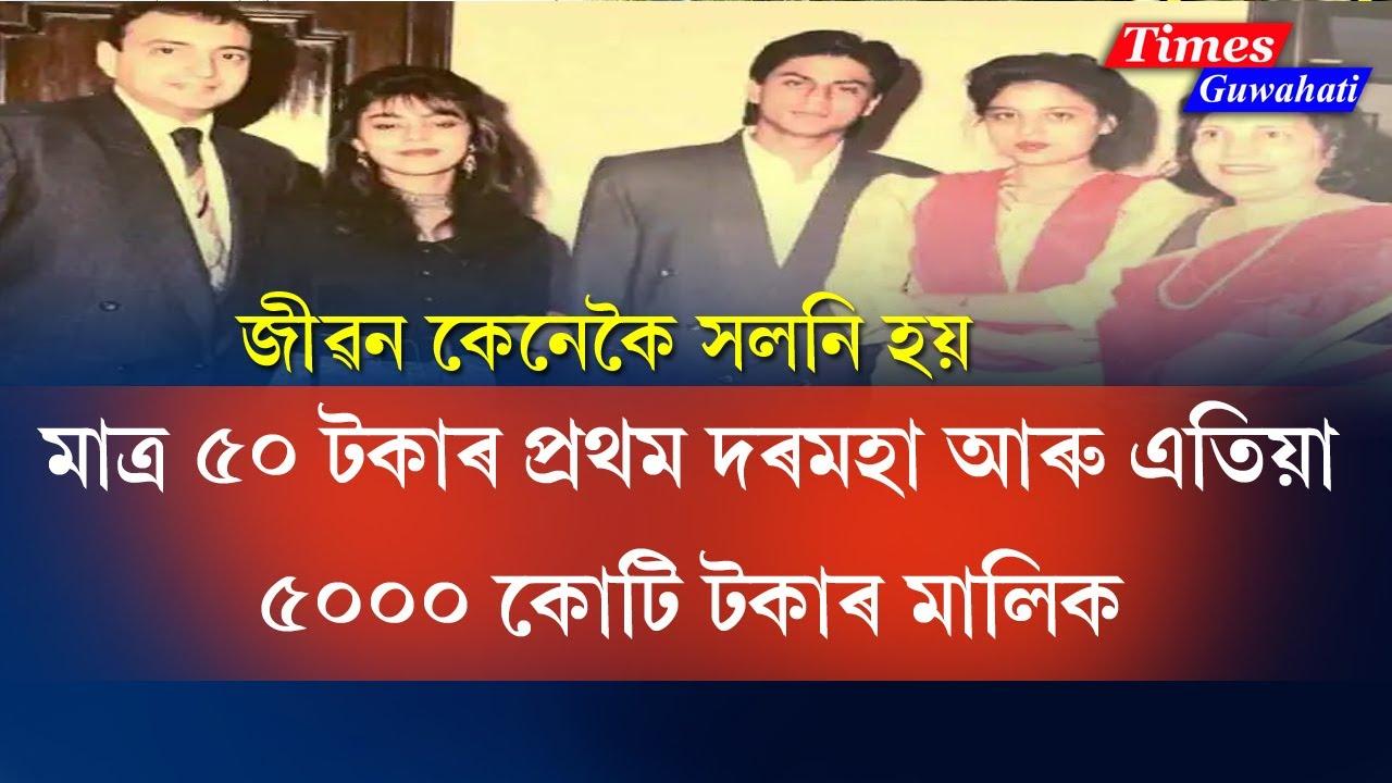মাত্ৰ ৫০ টকাৰ পৰা জীৱন এতিয়া ৫০০০ কোটি : Earn 5000 rupees now Sahrukh khan Life story : Times Guwah