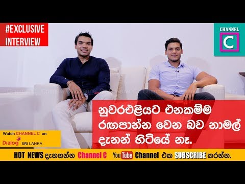 Namal rajapaksha and Rohitha rajapaksha  EXCLUSIVE INTERVIEW with CHANNEL C