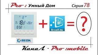 Broadlink + Beok Controls = ????? Серия 78