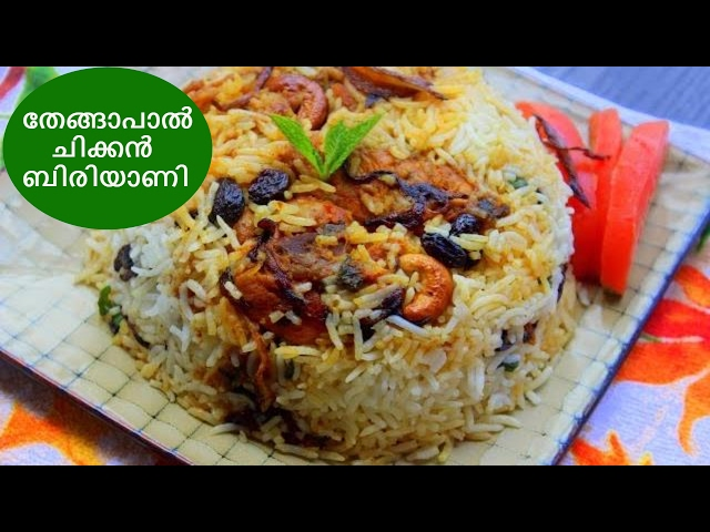 തേങ്ങാപാൽ ചിക്കൻ ബിരിയാണി anu's kitchen chicken biryani with coconut milk malayalam tnengapal chicken biryani malayalam thengapal chicken biryani chicken biryani with coconut milk chicken biryani kerala style recipes recipes in malayalam chicken biryani recipe kerala food recipe videos in malayalam kerala how to make kerala chicken biryani kerala chicken biryani chicken biryani youtube anu's kitchen recipes in malayalam hi friends...today i am sharing the recipe for thengapal chicken biryani.it is a special chicken biryani with coconut milk.hope you will all like this recipe.if you do,please don't forget to share this recipe and subscribe to my channel for more tast