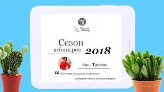 Анна Трусова - запись вебинара от 19 марта 2018 г.