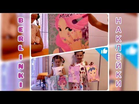 Книжка с наклейками для девочек