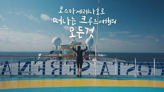 코스타세레나호 타고 떠나는 크루즈의 모든 것(Feat.…