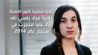 الإيزيدية نادية مراد من السبي والاغتصاب إلى سفيرة أممية للنوايا الحسن