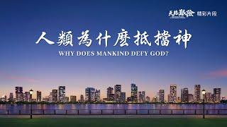 電影《天路艱險》精彩片段:人類為什麼抵擋神