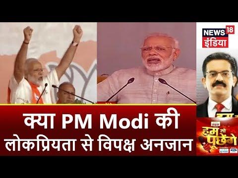 HTP | क्या PM Modi की लोकप्रियता को पढ़ पाने में Vipaksh पूरी तरह से 'नाकाम' हुआ है? | News18 India
