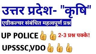 Uttar Pradesh Agricultural special | UP POLICE | UPSSSC | VDO